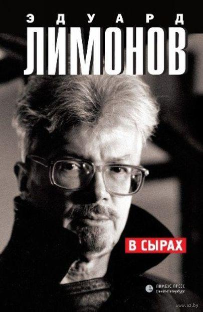 В Сырах. Эдуард Лимонов