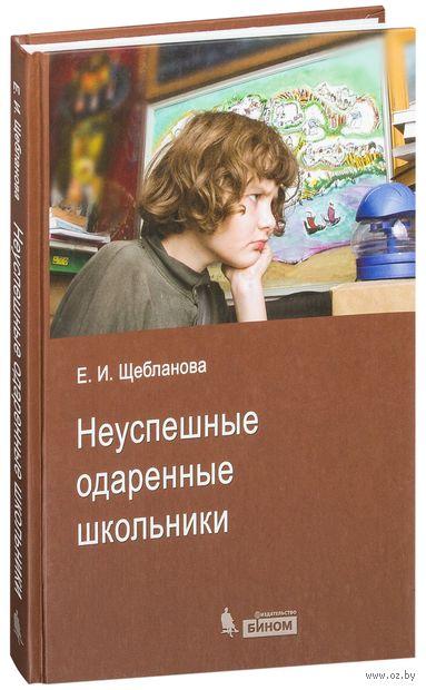 Неуспешные одаренные школьники. Елена Щебланова