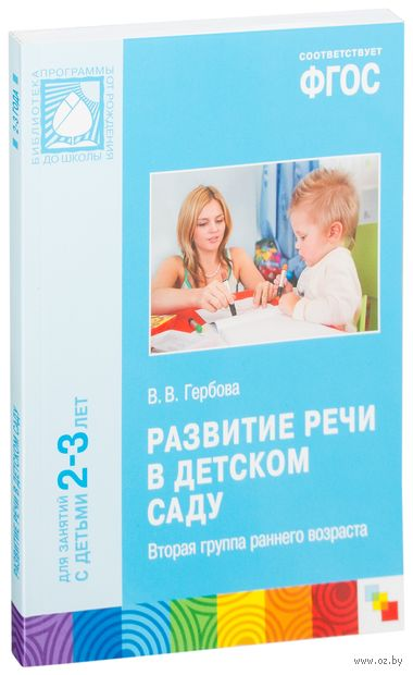 Развитие речи в детском саду. Первая младшая группа. Для занятий с детьми 2-3 лет. Валентина Гербова