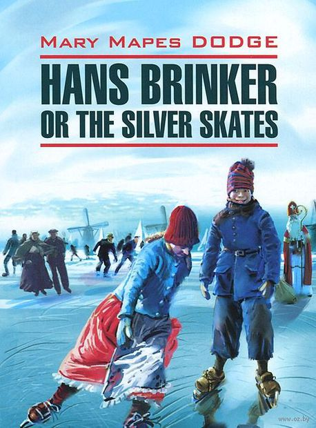 Hans Brinker or the Silver Skates — фото, картинка