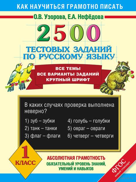 2500 тестовых заданий по русскому языку. 1 класс. Елена Нефедова, Ольга Узорова