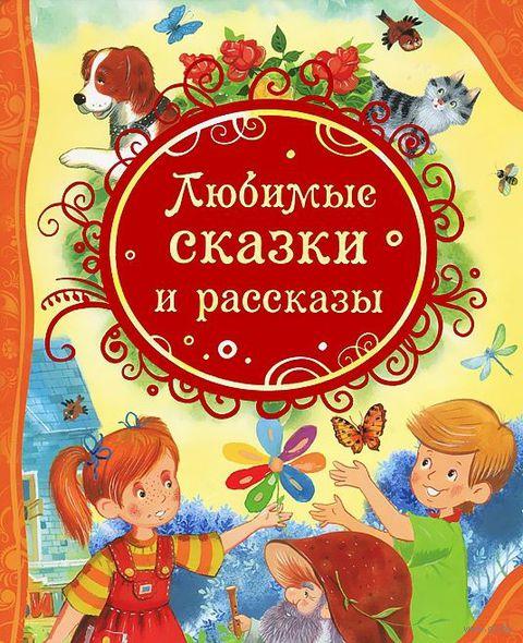 Любимые сказки и рассказы — фото, картинка