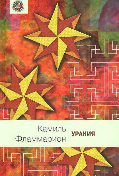 Урания. Камиль Фламмарион