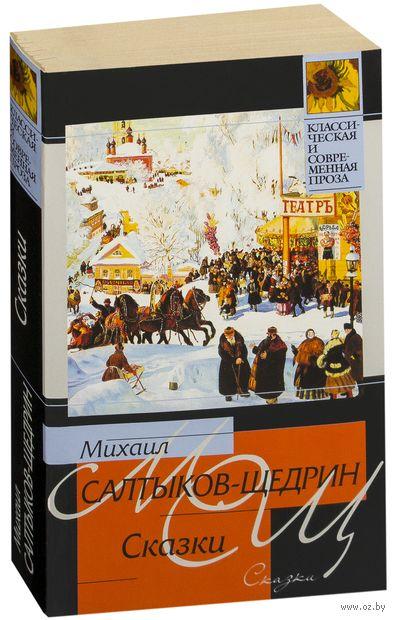 Салтыков-Щедрин. Сказки (м). Михаил Салтыков-Щедрин