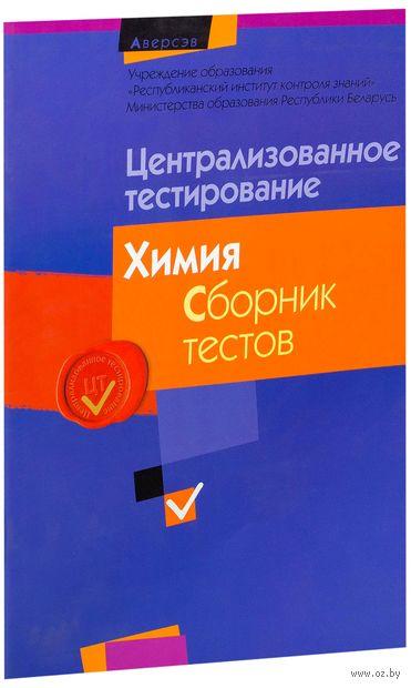 Централизованное тестирование. Химия. Сборник тестов по материалам 2014 года