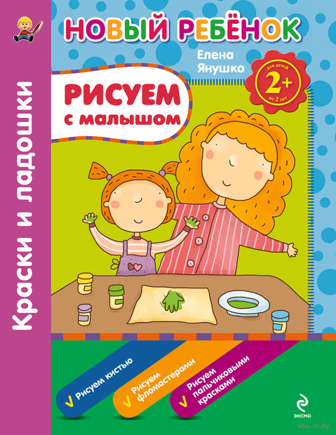 2+ Рисуем с малышом. Краски и ладошки. Сборник. Елена Янушко
