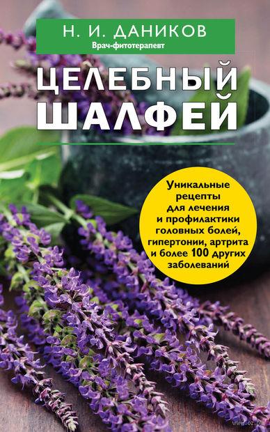 Целебный шалфей. Николай Даников