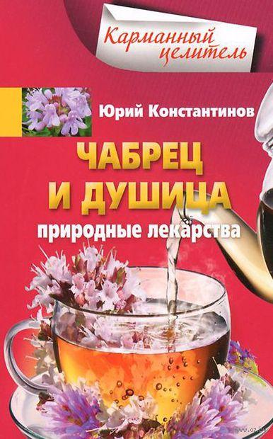 Чабрец и душица. Природные лекарства. Юрий Константинов
