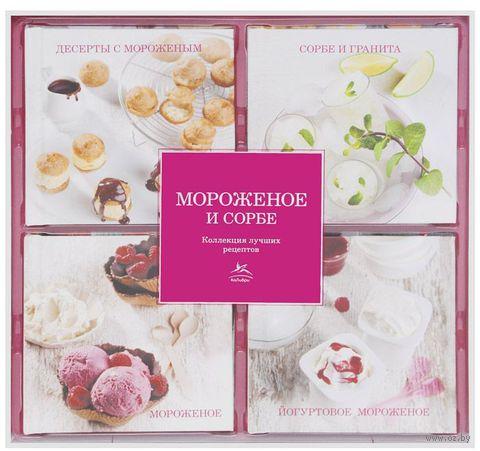 Мороженое и сорбе (комплект из 4 книг)