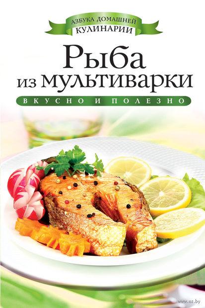 Рыба из мультиварки. Ольга Яковлева