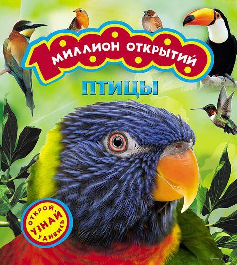 Птицы. Ирина Травина