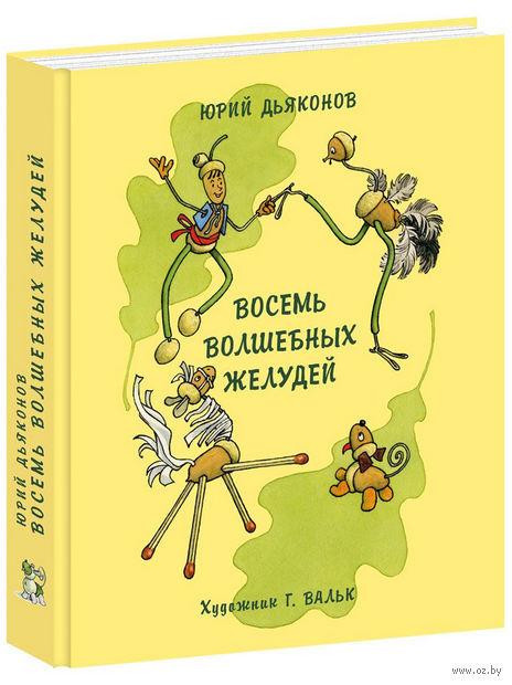 Восемь волшебных желудей, или Приключения Желудино и его младших братьев. Юрий Дьяконов