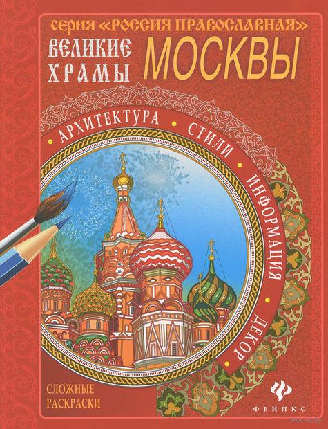 Великие храмы Москвы. Раскраска — фото, картинка