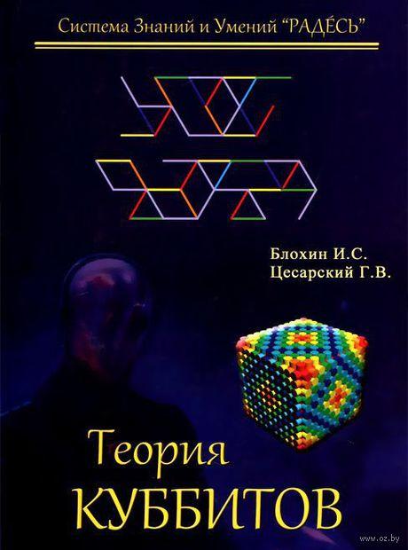 Теория куббитов — фото, картинка