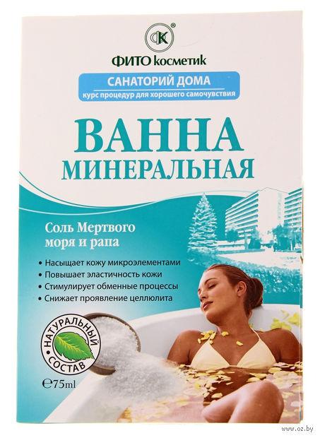 """Ванна """"Минеральная"""" (75 мл)"""