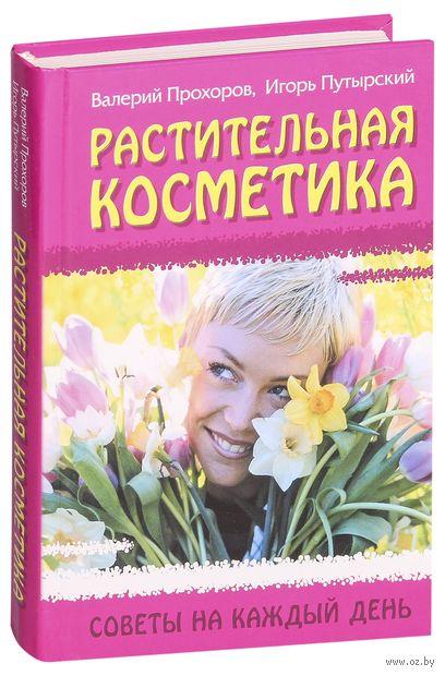 Растительная косметика. Советы на каждый день. И. Путырский, Валерий Прохоров