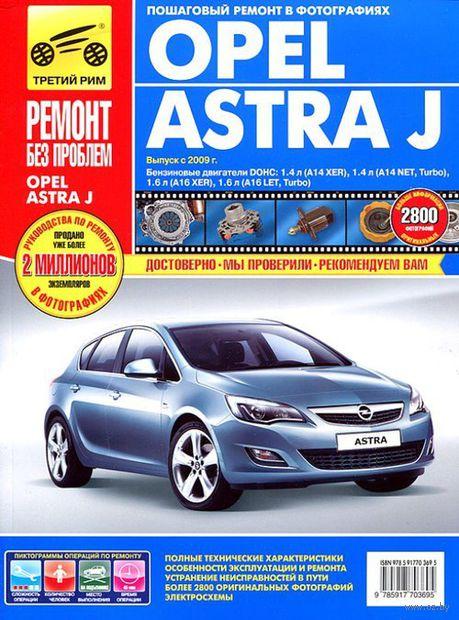 Opel Astra J. Руководство по эксплуатации, техническому обслуживанию и ремонту — фото, картинка