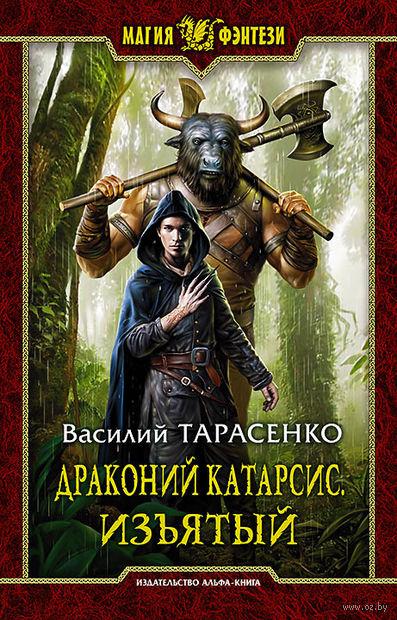 Драконий Катарсис. Изъятый. Василий Тарасенко