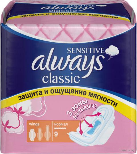 """Гигиенические прокладки """"Always Classic Sensitive Normal"""" (9 шт.) — фото, картинка"""