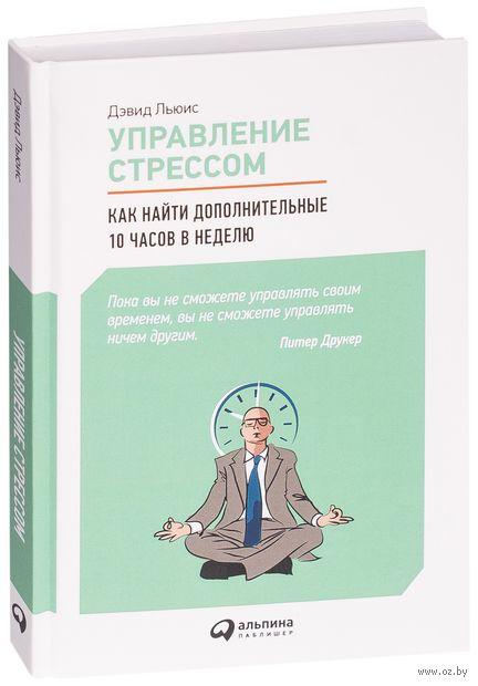 Управление стрессом. Как найти дополнительные 10 часов в неделю — фото, картинка