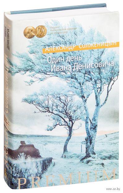 Один день Ивана Денисовича — фото, картинка
