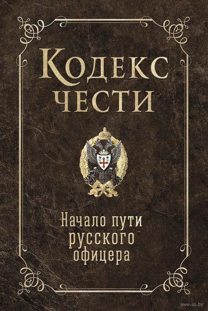 Кодекс чести. Начало пути русского офицера — фото, картинка