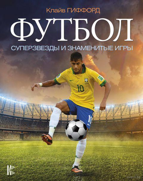 Футбол. Суперзвезды и знаменитые игры — фото, картинка