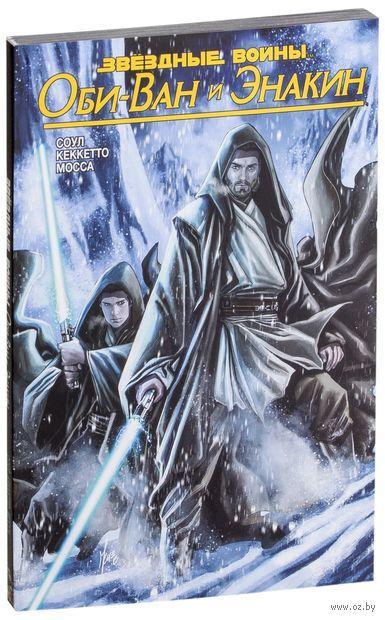Звёздные Войны. Оби-Ван и Энакин — фото, картинка