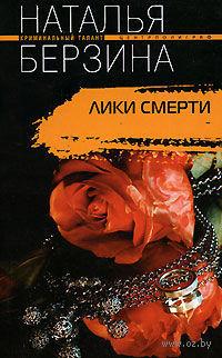 Лики смерти. Наталья Берзина