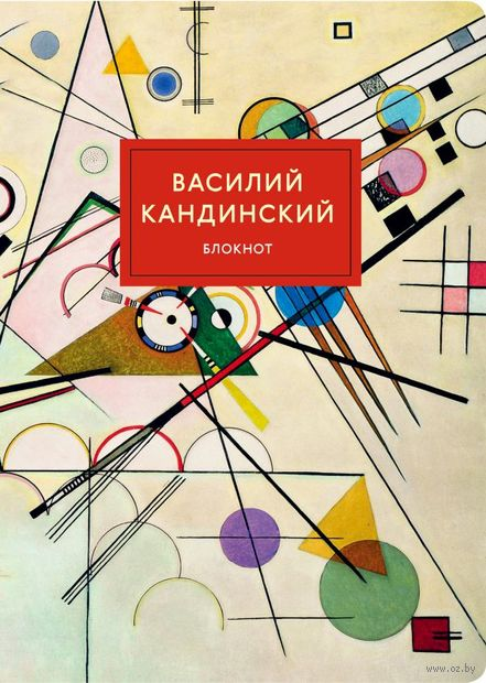 "Блокнот ""Супрематизм. Кандинский"" (А4) — фото, картинка"