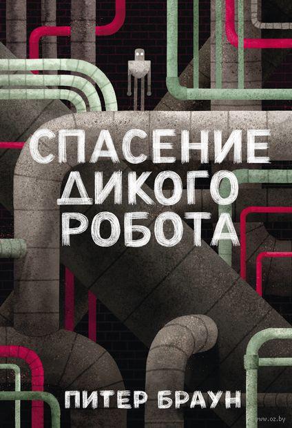 Спасение дикого робота — фото, картинка