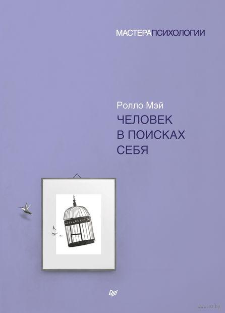 Человек в поисках себя — фото, картинка
