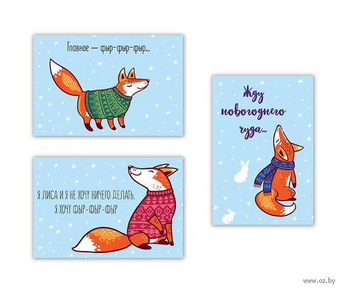 """Набор открыток №7 """"Лисички"""" (3 шт.) — фото, картинка"""