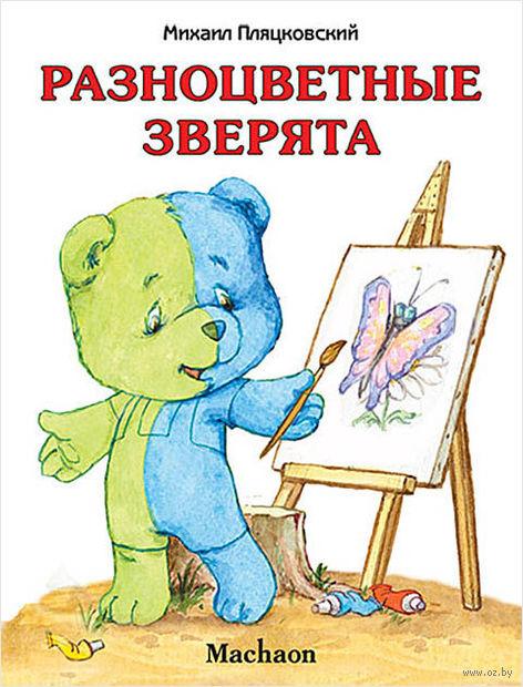 Разноцветные зверята. Михаил Пляцковский