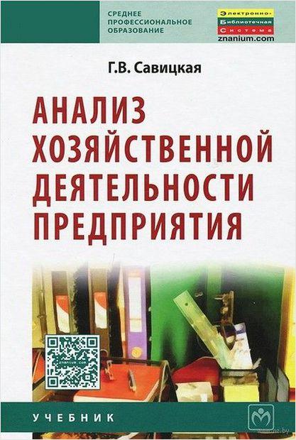 Анализ хозяйственной деятельности предприятия. Глафира Савицкая