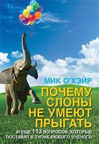 Почему слоны не умеют прыгать? И еще 113 вопросов, которые поставят в тупик любого ученого — фото, картинка