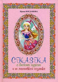 Сказка о веселых чудесах и их маленькой хозяйке. Ирина Богданова