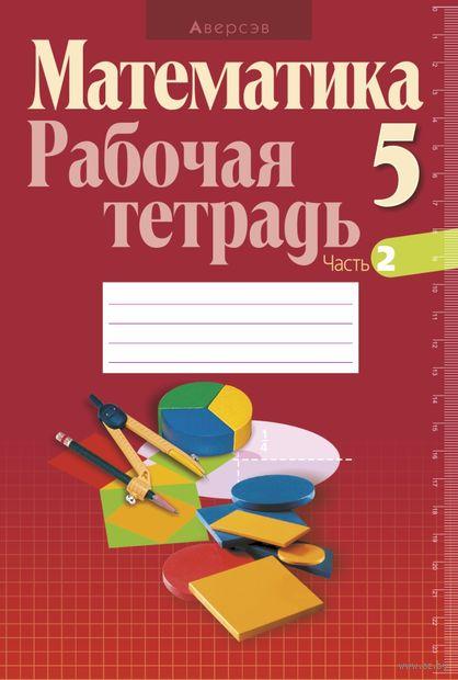Рабочая тетрадь по математике для 5 класса. В 2-х частях. Часть 2 — фото, картинка