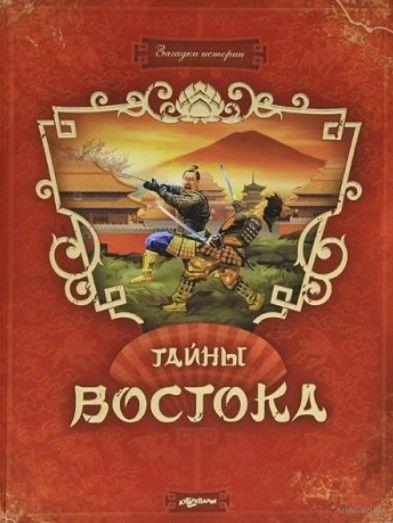 Тайны Востока. Карина Казимирова, Снежана Ивинская