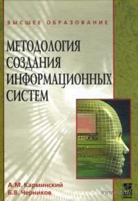 Методология создания информационных систем. Александр Карминский
