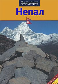 Непал. Путеводитель с мини-разговорником. Юрген Дан, Светлана Паша