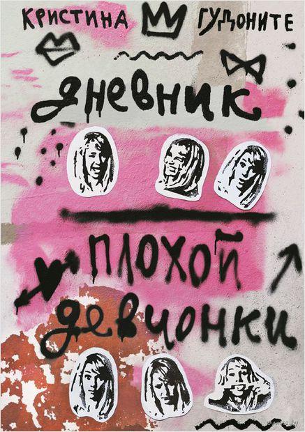 Дневник плохой девчонки. Кристина Гудоните