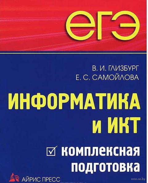 Информатика и ИКТ. Вита Глизбург, Елена Самойлова