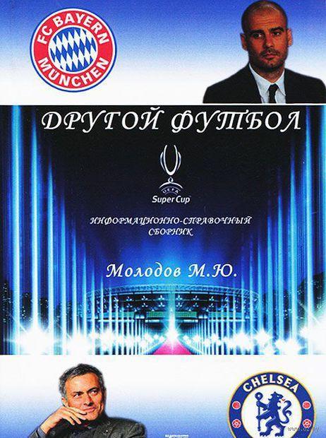 Другой футбол. М. Молодов