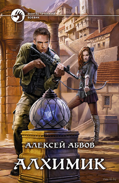 Алхимик. Алексей Абвов
