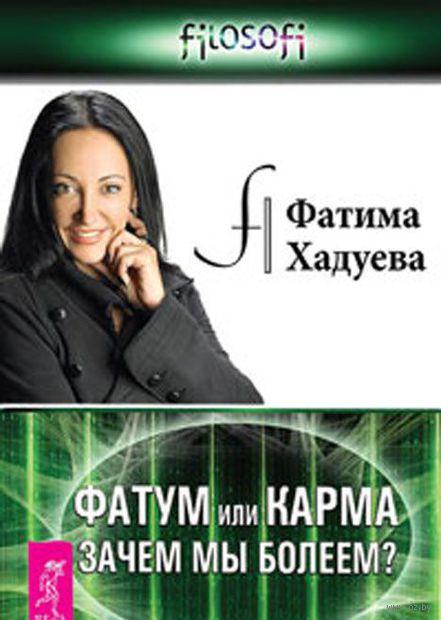 Фатум или Карма. Зачем мы болеем?. Фатима Хадуева