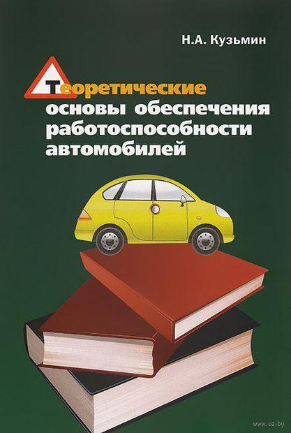 Теоретические основы обеспечения работоспособности автомобилей. Учебное пособие. Николай Кузьмин