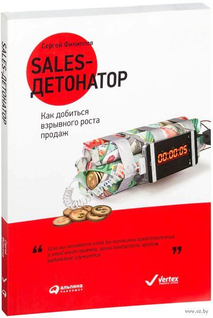 Sales-детонатор. Как добиться взрывного роста продаж. Сергей Филиппов