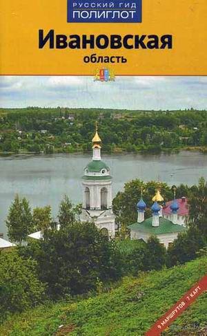 Ивановская область. Путеводитель. Алексей Калинин