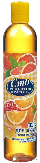 """Гель для душа """"Апельсин, грейпфрут и зеленый чай"""" (330 мл)"""
